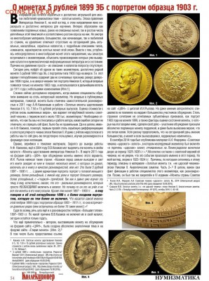 Золотые монеты Николая II - 78A9024B-D0F6-47A9-BE98-74E97337A8A4