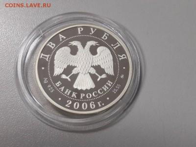 2р 2006г Врубель -пруф серебро Ag925 - врубель-1