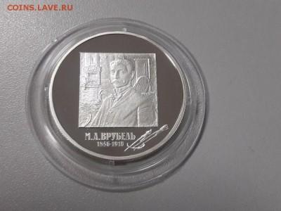 2р 2006г Врубель -пруф серебро Ag925 - врубель-2