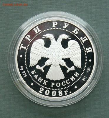 3 Рубля 2008 ЧМ по ходьбе Чебоксары до 05,12.в 22-30 - ходьбааве