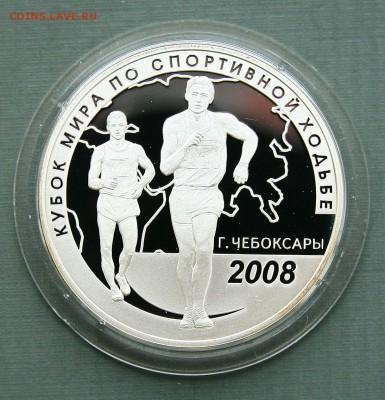3 Рубля 2008 ЧМ по ходьбе Чебоксары до 05,12.в 22-30 - ходьба