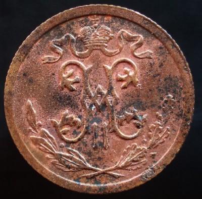 Монеты 19 века. Помогите оценить сохранность - 96