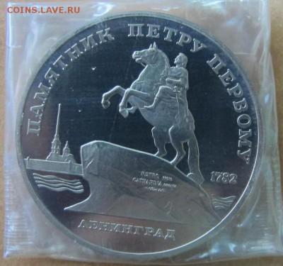 """5 рублей 1988 """"Памятник Петру I"""". Пруф. - IMG_7841.JPG"""