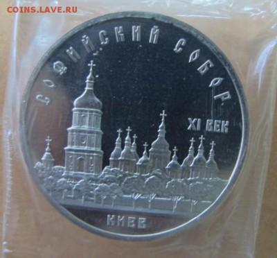 """5 рублей 1988 """"Софийский собор"""". Пруф. - IMG_7839.JPG"""