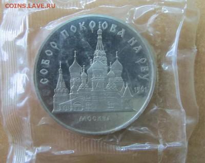 "5 рублей 1989 ""Покрова-на-Рву"". Пруф. - IMG_7849.JPG"