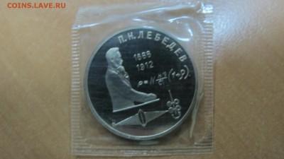 "1 рубль 1991 ""Лебедев"". Пруф. - IMG_7861.JPG"