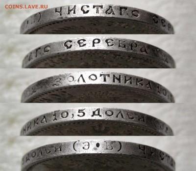 50 копеек 1912 ЭБ AU  с 200 руб. до 22:00 06.12.17 - IMG_7147,2