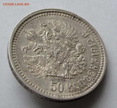 50 копеек 1912 ЭБ AU  с 200 руб. до 22:00 06.12.17 - IMG_7144,1