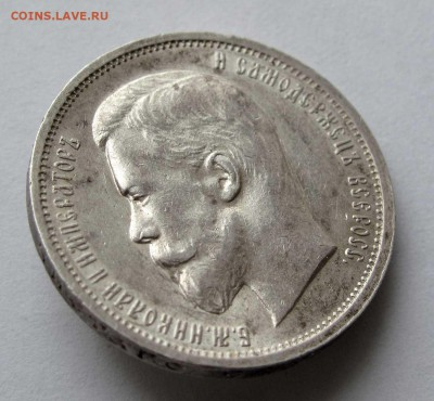 50 копеек 1912 ЭБ AU  с 200 руб. до 22:00 06.12.17 - IMG_7141,1