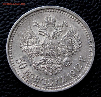 50 копеек 1912 ЭБ AU  с 200 руб. до 22:00 06.12.17 - IMG_7139,1