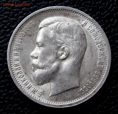 50 копеек 1912 ЭБ AU  с 200 руб. до 22:00 06.12.17 - IMG_7138,1
