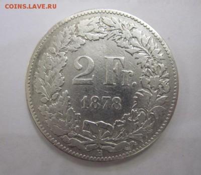 2 франка Швейцария 1878 до 03.12.17 - IMG_4909.JPG