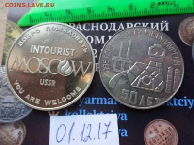 Жетоны: русские  тяжмет 2  шт № 9  до 5.12  в 21-30 мск - DSC04166.JPG