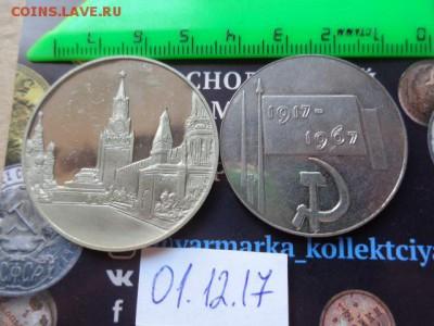 Жетоны: русские  тяжмет 2  шт № 9  до 5.12  в 21-30 мск - DSC04167.JPG