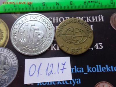 Жетоны: русские  тяжмет 2  шт № 10  до 5.12  в 21-30 мск - DSC04168.JPG