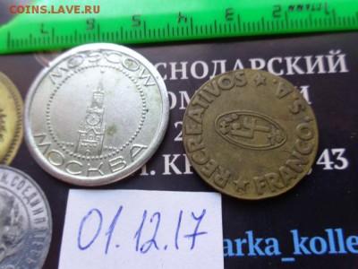 Жетоны: русские  тяжмет 2  шт № 10  до 5.12  в 21-30 мск - DSC04169.JPG