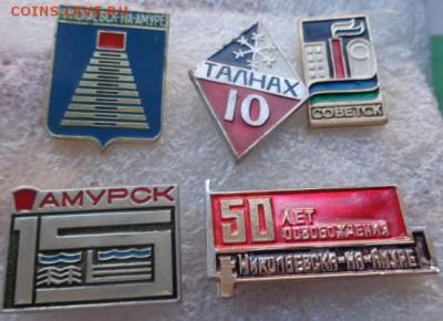 Знаки: ВЛКСМ и города  5 шт   21-30 мск  5.11 - DSC03918.JPG