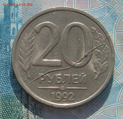 20 рублей 1992 раскол до 05-12-2017 до 22-00 по Москве - 2 20 92 Р Р (1)