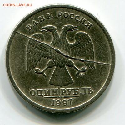 1 рубль 1997 раскол № 4 до 05-12-2017 до 22-00 по Москве - С 44