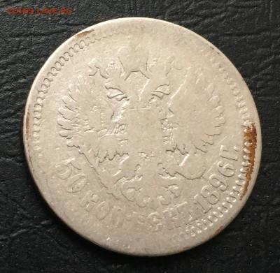 50 копеек 1896 А.Г с 200 руб до 8.12.17 - IMG_2307-01-12-17-12-57.JPG