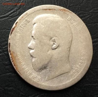 50 копеек 1896 А.Г с 200 руб до 8.12.17 - IMG_2306-01-12-17-12-57.JPG