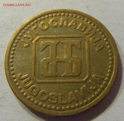2 динара 1992 Югославия №1 07.12.2017 22:00 МСК - CIMG3133.JPG