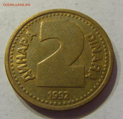 2 динара 1992 Югославия №1 07.12.2017 22:00 МСК - CIMG3130.JPG