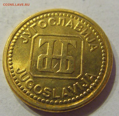 1 динар 1992 Югославия №2 07.12.2017 22:00 МСК - CIMG3161.JPG