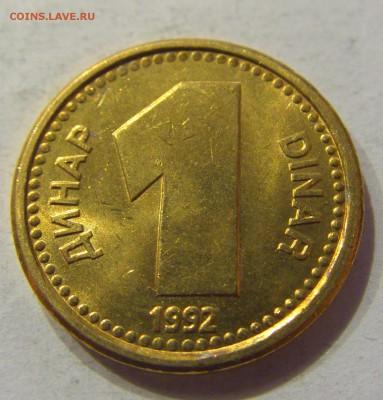 1 динар 1992 Югославия №2 07.12.2017 22:00 МСК - CIMG3159.JPG
