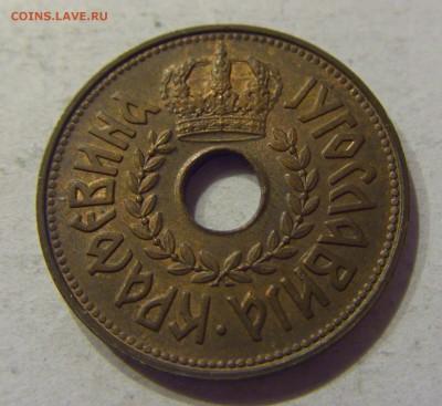 25 пара 1938 Югославия №2 07.12.2017 22:00 МСК - CIMG3225.JPG