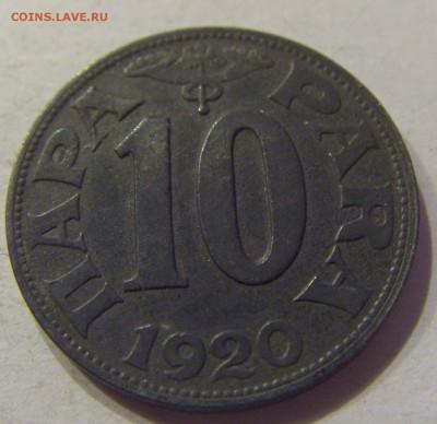 10 пара 1920 Югославия №1 07.12.2017 22:00 МСК - CIMG3210.JPG