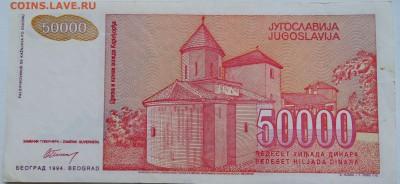 ЮГОСЛАВИЯ - 50 000 динаров 1994 г.   до 08.12 в 22.00 - 2.JPG