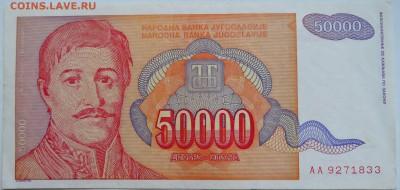 ЮГОСЛАВИЯ - 50 000 динаров 1994 г.   до 08.12 в 22.00 - 1