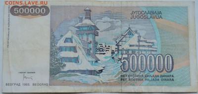 ЮГОСЛАВИЯ - 500 000 динаров 1993 г.  до 08.12 в 22.00 - 2.JPG