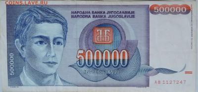 ЮГОСЛАВИЯ - 500 000 динаров 1993 г.  до 08.12 в 22.00 - 1