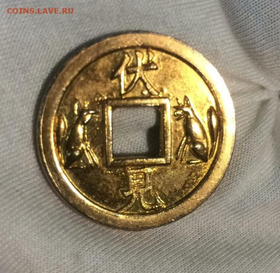 Японская монета определение - IMG_5678.JPG