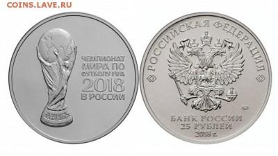 "25 рублей, ЧМ-2018, ""Кубок"" (№2) - ФИКС по 32! - Футбол 2"