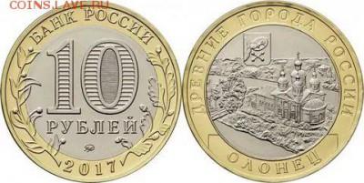 """10 рублей """"Олонец"""", ФИКС по 17 рублей - Олонец"""