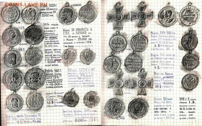 Дневник коллекционера середины 90-х гг. - 9