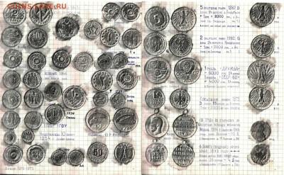 Дневник коллекционера середины 90-х гг. - 20