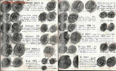 Дневник коллекционера середины 90-х гг. - 36