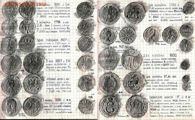 Дневник коллекционера середины 90-х гг. - 32