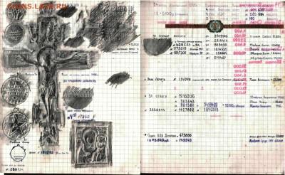 Дневник коллекционера середины 90-х гг. - 46