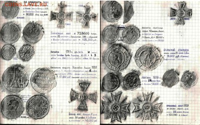 Дневник коллекционера середины 90-х гг. - 44