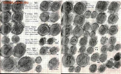 Дневник коллекционера середины 90-х гг. - 41