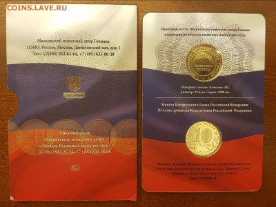 Буклет ммд конституция до 09.12.17 - 20171120_003737