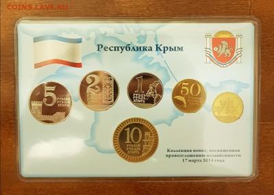 Набор республика Крым до 09.12.17 - 20171126_231119