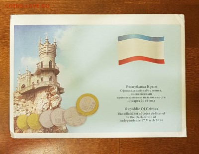 Набор республика Крым до 09.12.17 - 20171126_230941