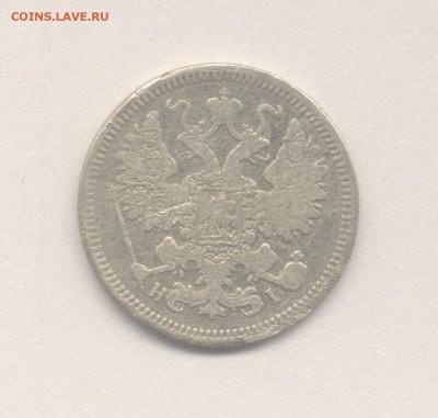 15 копеек 1870 и 1915 до 08.12.2017 г. - 3-2