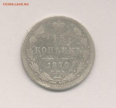 15 копеек 1870 и 1915 до 08.12.2017 г. - 3
